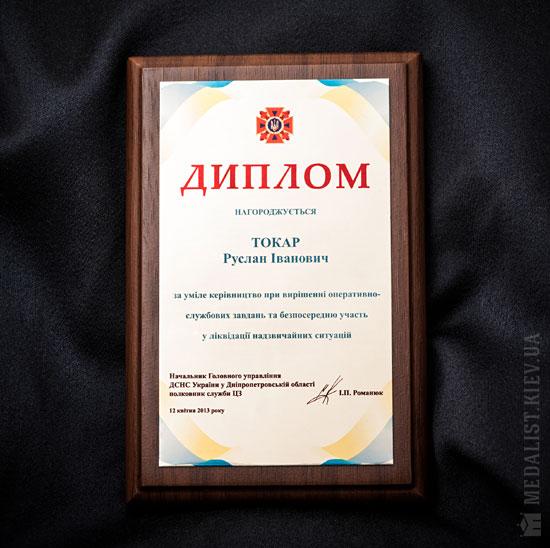 Металлические плакетки дипломы и таблички на заказ в Киеве Плакетка Диплом гравертон